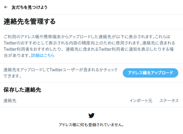 twitter_mail2
