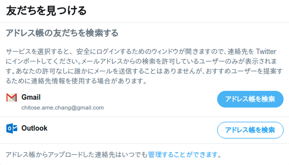 twitter_mail3