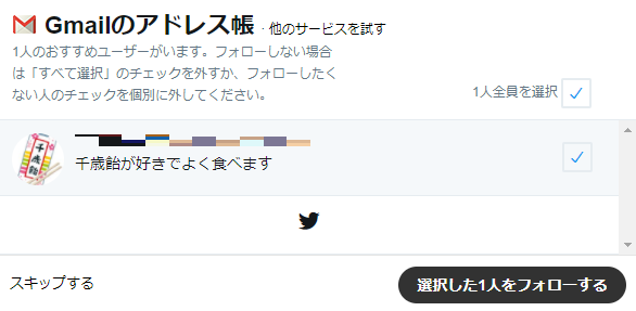 twitter_mail4